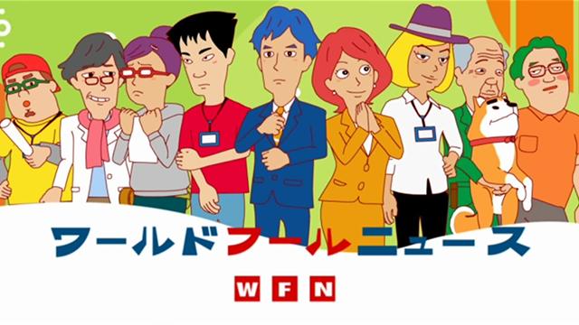 ワールドフールニュース アニメバンチョー版 動画
