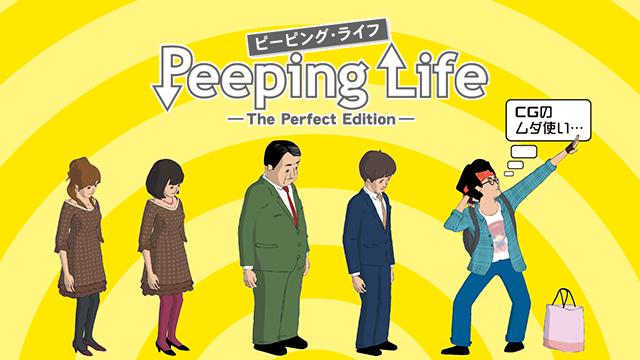 Peeping Life (ピーピング・ライフ) -The Perfect Edition-の動画 - Peeping Lifex (ピーピング・ライフ) 怪獣酒場 かいじゅうたちがいるところ