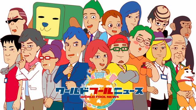 ワールドフールニュース 1期の動画 - ワールドフールニュース アニメバンチョー版