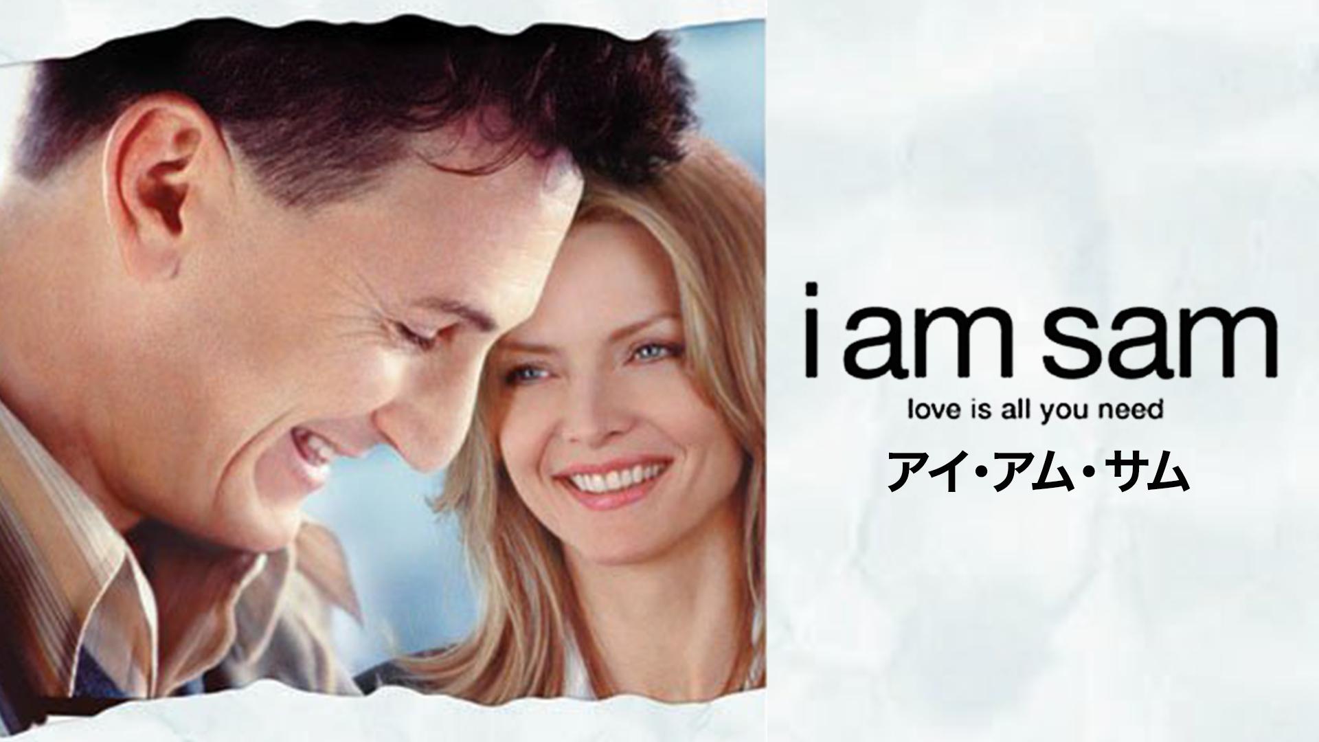 I am Sam アイ・アム・サム 動画