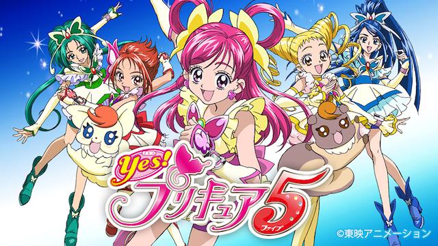 Yes!プリキュア5の動画 - 声ガール!