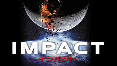【おすすめ 洋画】IMPACT インパクト