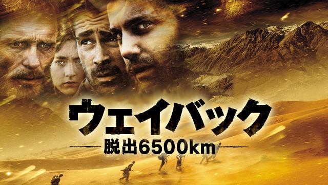 ウェイバック -脱出6500km- 動画