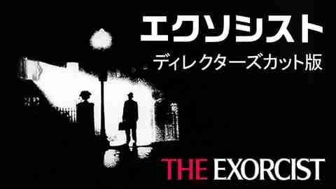 【おすすめ 洋画】エクソシスト/ディレクターズ・カット版