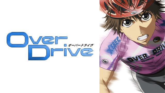OverDrive 動画