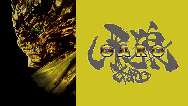 牙狼<GARO>の動画 - 牙狼 -GOLD STORM- 翔
