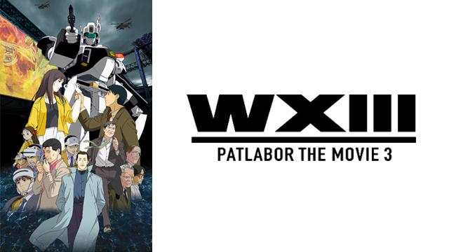 WXIII 機動警察パトレイバー