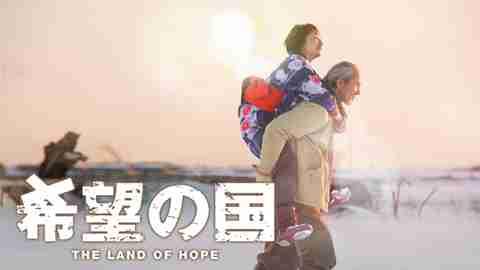 【映画 邦画 おすすめ】希望の国
