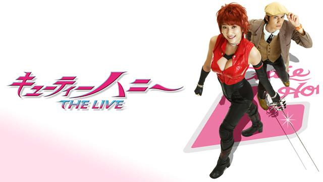 キューティーハニー THE LIVEの動画 - CUTIE HONEY -TEARS-