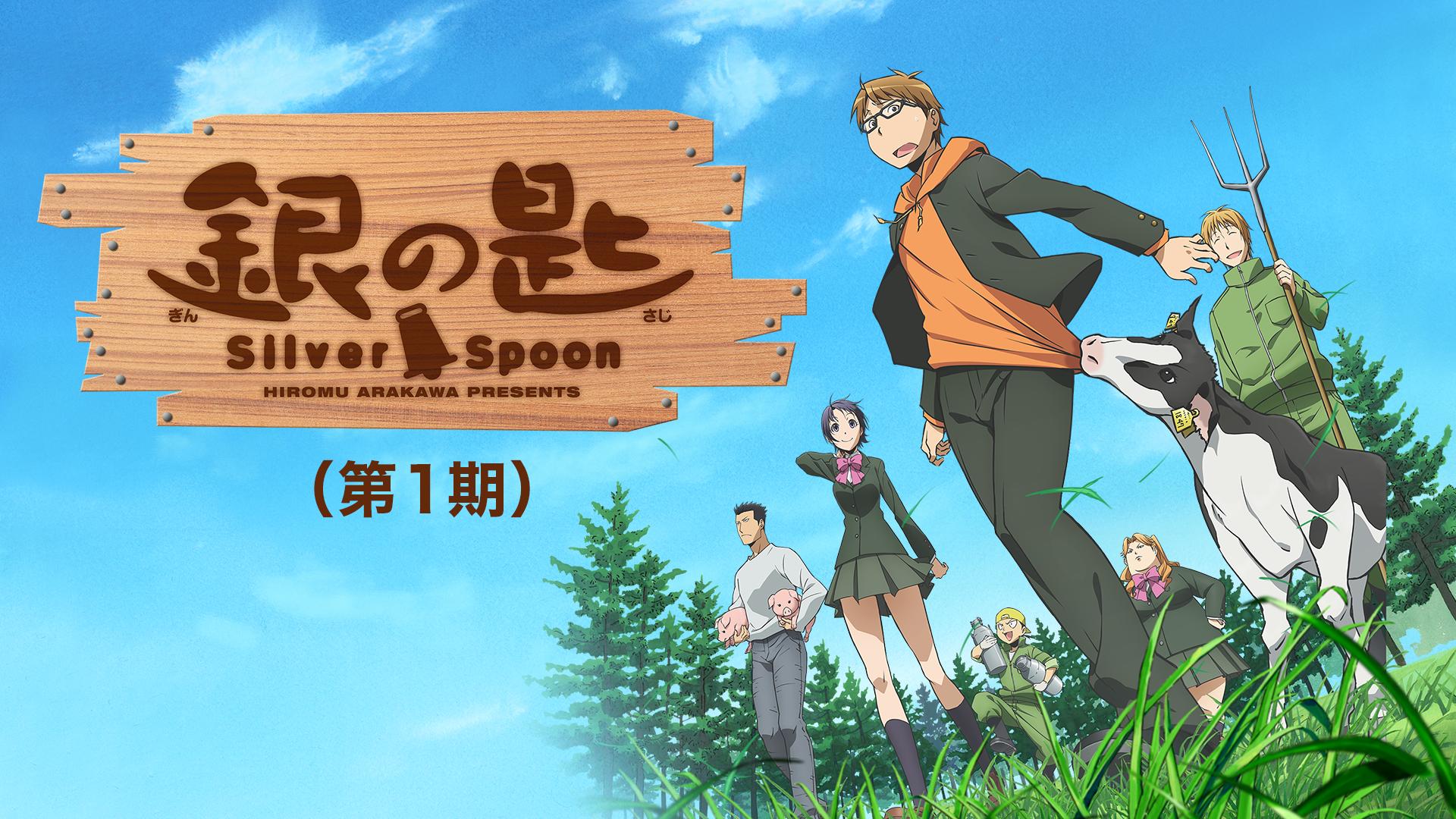 【アニメ】銀の匙 Silver Spoonのレビュー・予告・あらすじ