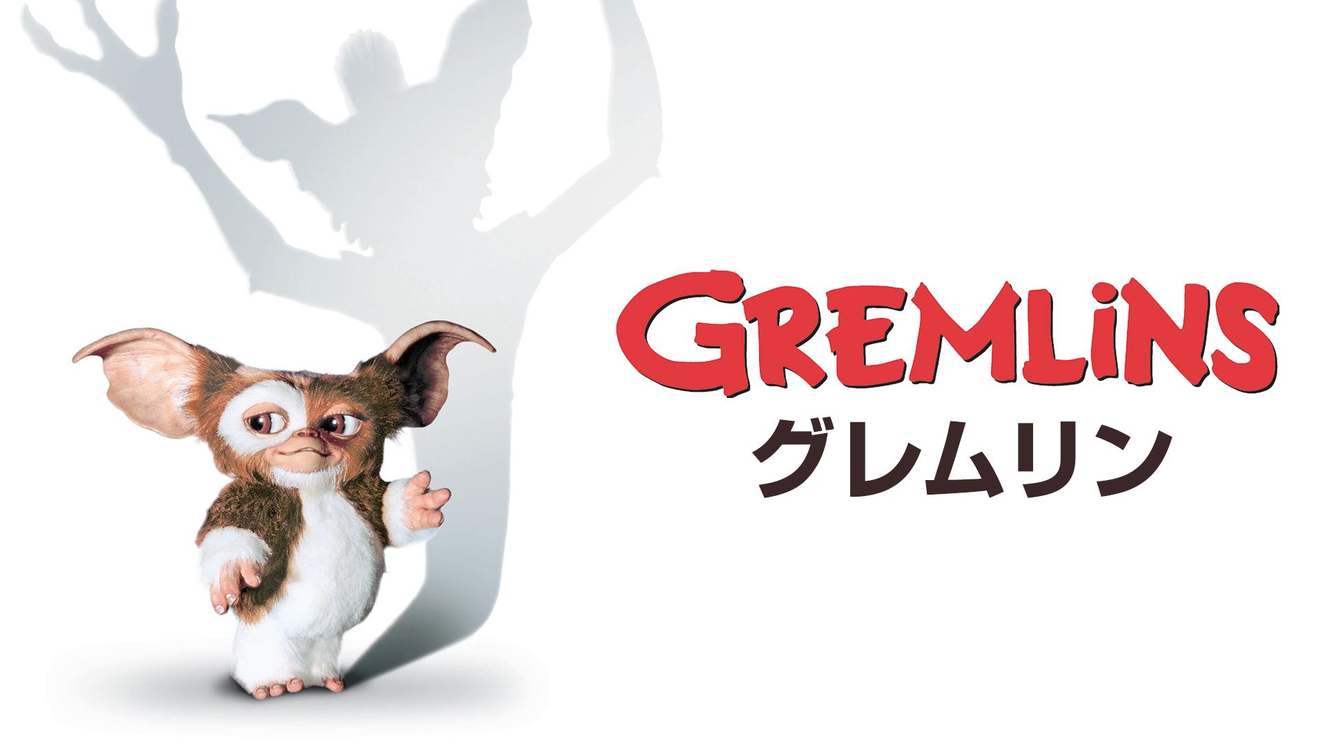 グレムリン1の動画 - グレムリン2/新・種・誕・生