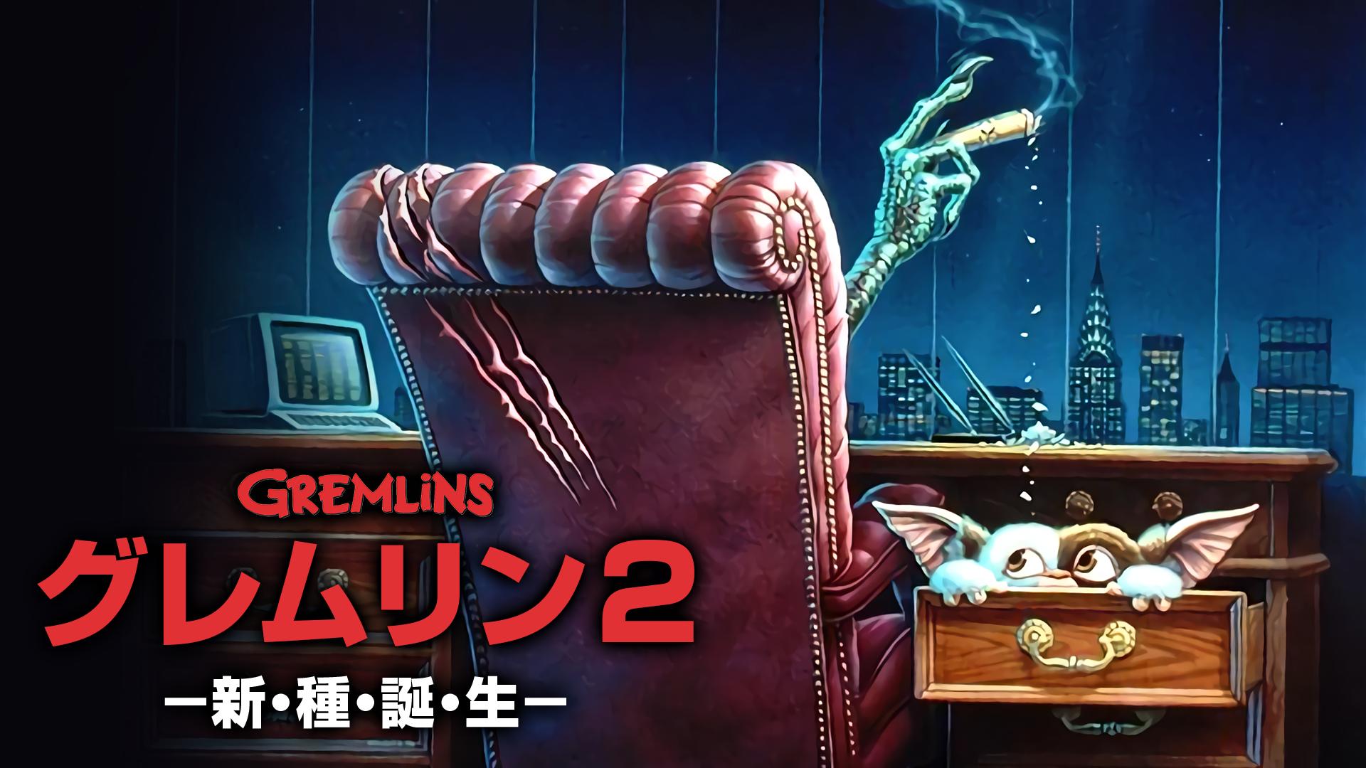 グレムリン2/新・種・誕・生 動画