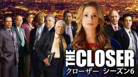 【海外 ドラマ 無料】クローザー シーズン6