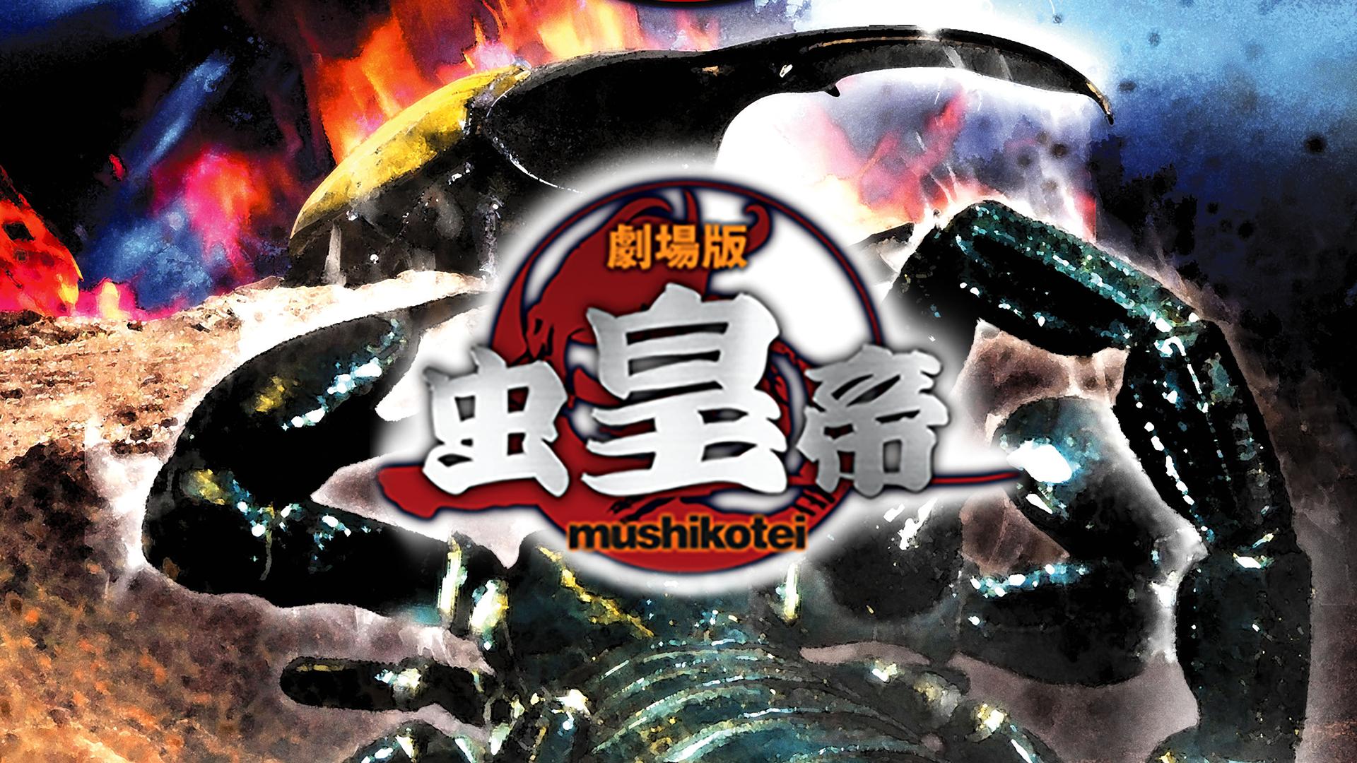 劇場版 虫皇帝の動画 - 劇場版 虫皇帝 昆虫軍VS.毒蟲軍完全決着版 1