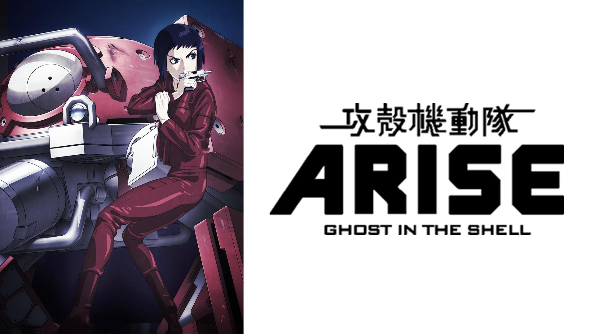 攻殻機動隊 ARISE 1の動画 - GHOST IN THE SHELL 攻殻機動隊