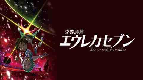 【TVアニメ】交響詩篇エウレカセブン ポケットが虹でいっぱい
