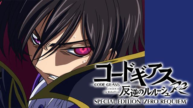 コードギアス 反逆のルルーシュR2 SPECIAL 〜EDITION ZERO REQUIEM〜の動画 - コードギアス 反逆のルルーシュIII 皇道