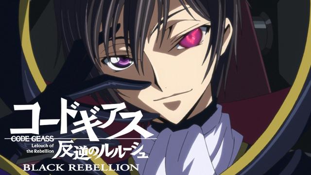 コードギアス 反逆のルルーシュ SPECIAL EDITION BLACK REBELLIONの動画 - コードギアス 反逆のルルーシュIII 皇道