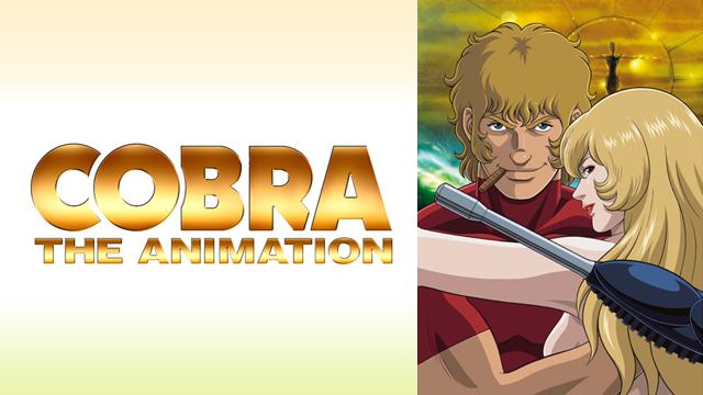 COBRA THE ANIMATION 動画