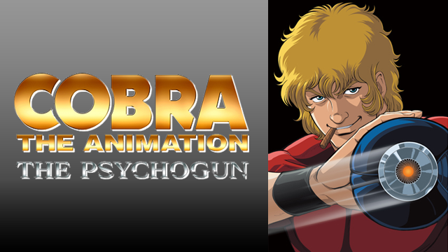 COBRA THE ANIMATION ザ・サイコガン 動画