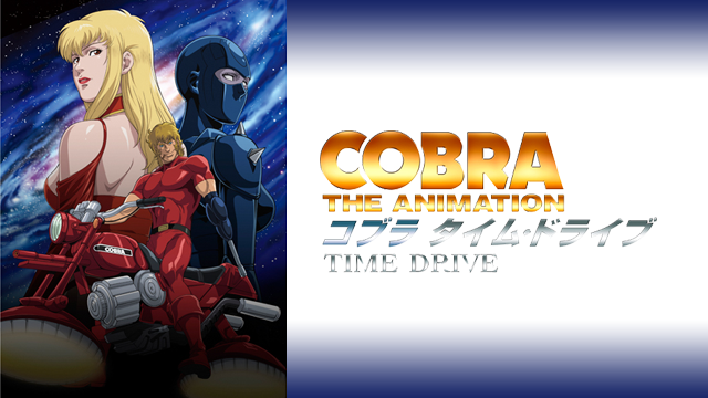 COBRA THE ANIMATION タイム・ドライブの動画 - COBRA THE ANIMATION ザ・サイコガン