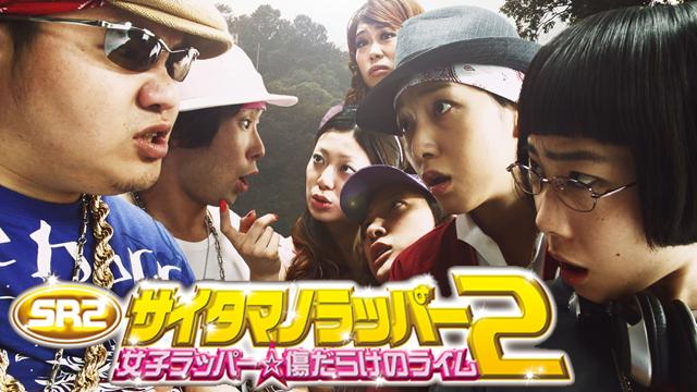 SR サイタマノラッパー2女子ラッパー☆傷だらけのライムの動画 - SR サイタマノラッパー