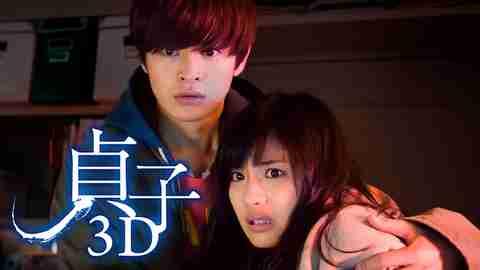 【映画 邦画 おすすめ】貞子3D(2D版)