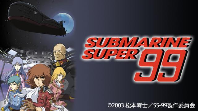 SUBMARINE SUPER99 動画