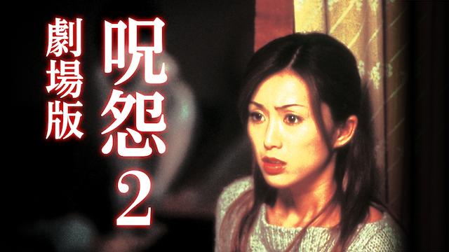 呪怨2 劇場版の動画 - 呪怨 (オリジナルビデオ版)