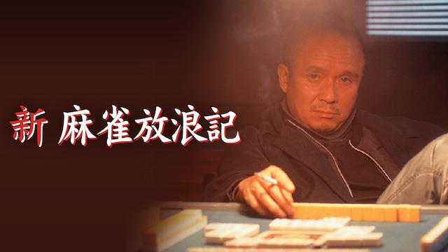 新・麻雀放浪記の動画 - 麻雀放浪記2020