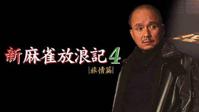 新 麻雀放浪記 4 旅情篇の動画 - 麻雀放浪記2020