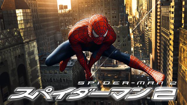 スパイダーマン2の動画 - アメイジング・スパイダーマン