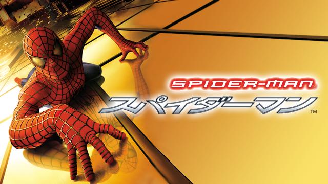 スパイダーマン1の動画 - アメイジング・スパイダーマン
