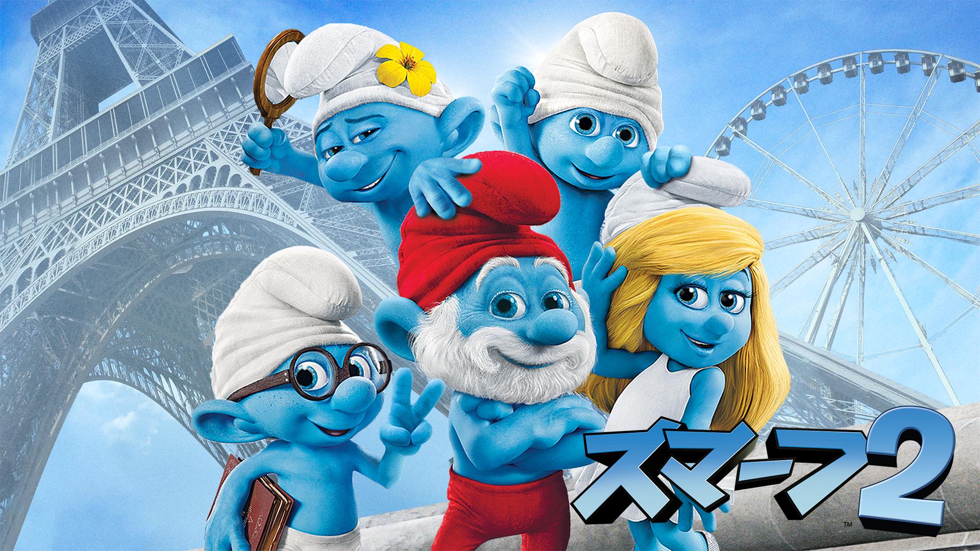 スマーフ2 アイドル救出大作戦!の動画 - スマーフ3 スマーフェットと秘密の大冒険