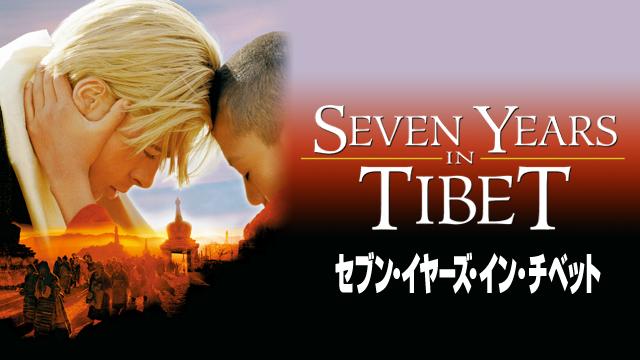 セブン・イヤーズ・イン・チベット 動画