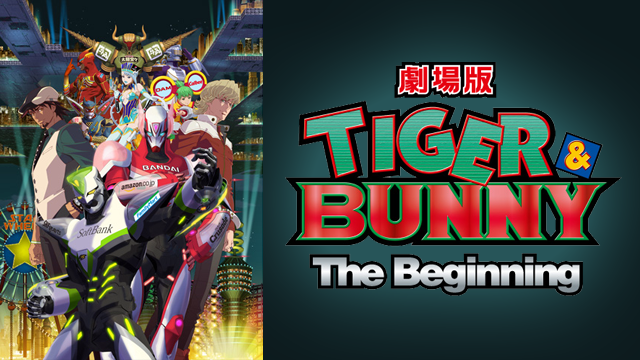 劇場版 TIGER & BUNNY The Beginningの動画 - TIGER & BUNNY