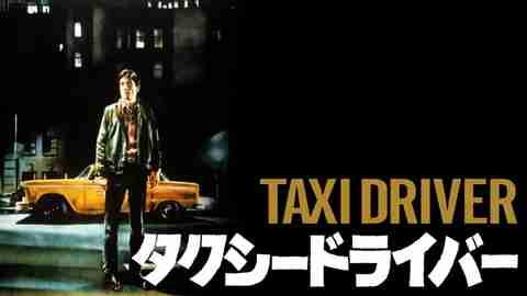 【おすすめ 洋画】タクシードライバー