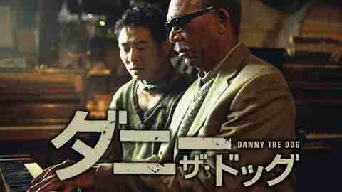 【アクション映画 おすすめ】ダニー・ザ・ドッグ