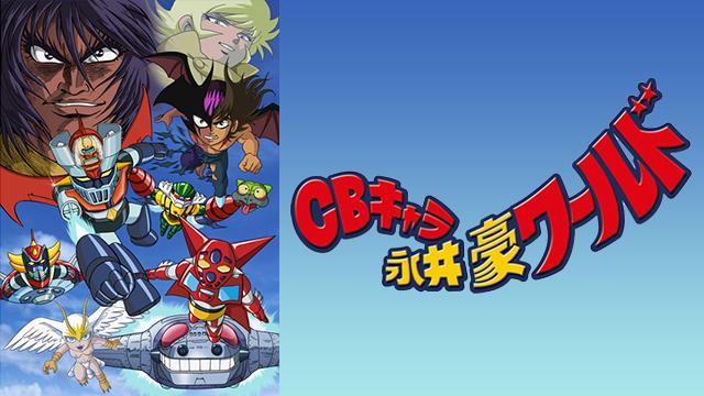 CBキャラ永井豪ワールド 動画
