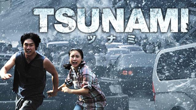 TSUNAMI−ツナミ− 動画
