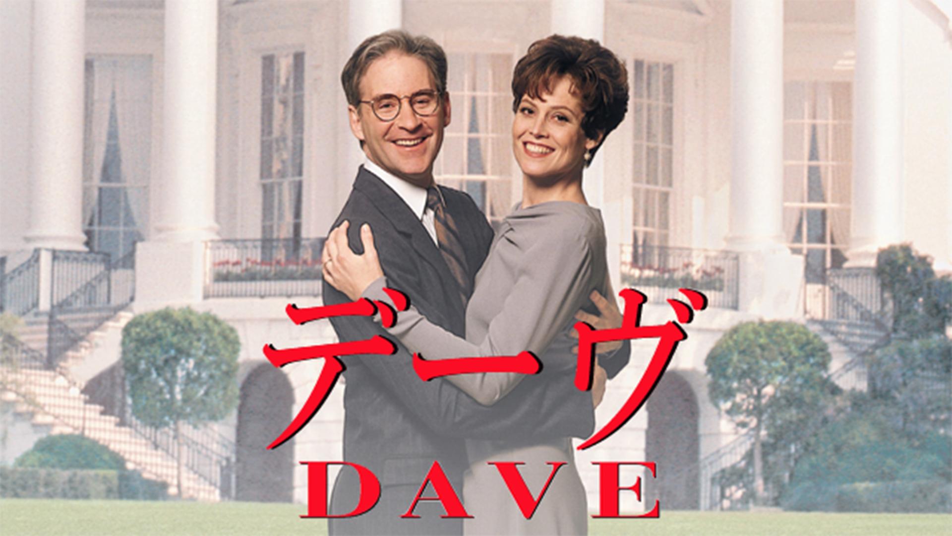 DAVE/デーヴ 動画