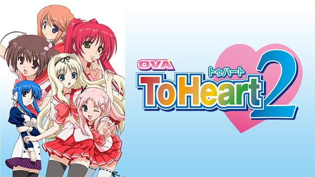 OVA ToHeart2の動画 - To Heart 1