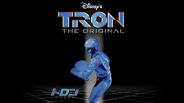 トロン:オリジナルの動画 - トロン:レガシー