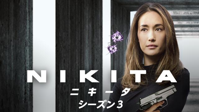 NIKITA/ニキータ シーズン3の動画 - ニキータ