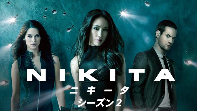 NIKITA/ニキータ シーズン2の動画 - ニキータ