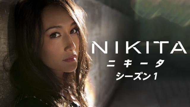 NIKITA/ニキータ シーズン1の動画 - ニキータ