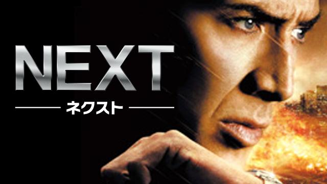 NEXT −ネクスト− 動画