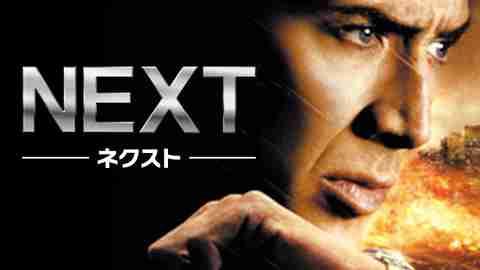 【おすすめ 洋画】NEXT-ネクスト-