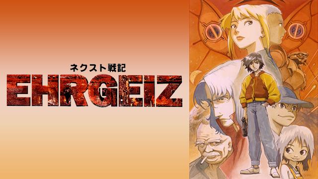 ネクスト戦記 EHRGEIZ(エーアガイツ) 動画