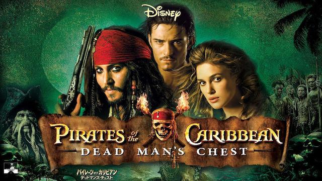 パイレーツ・オブ・カリビアン 2 /デッドマンズ・チェストの動画 - パイレーツ・オブ・カリビアン 5 /最後の海賊